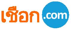 เชือก.com