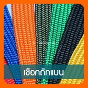 เชือกถักแบน braid rope